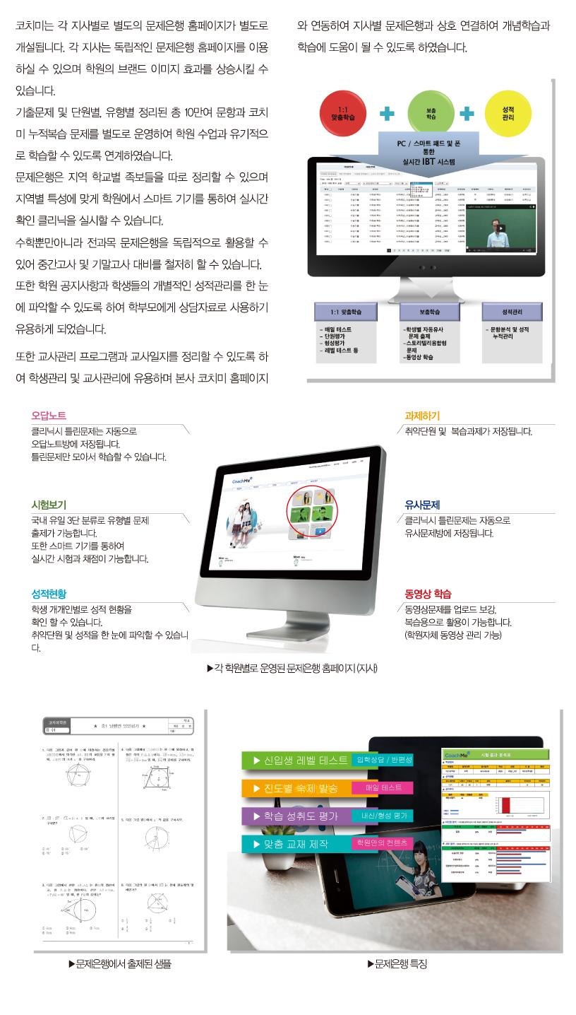 학습관리_맞춤형 학습프로그램.jpg
